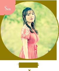 [Sax]吉永絢香